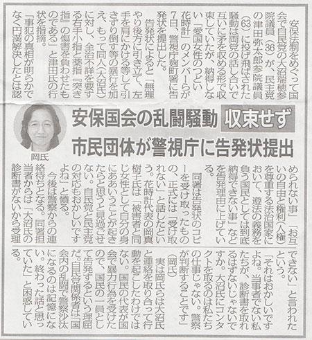 東京スポーツ新聞記事